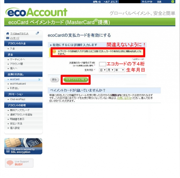 ecocard-5-1-1.jpg