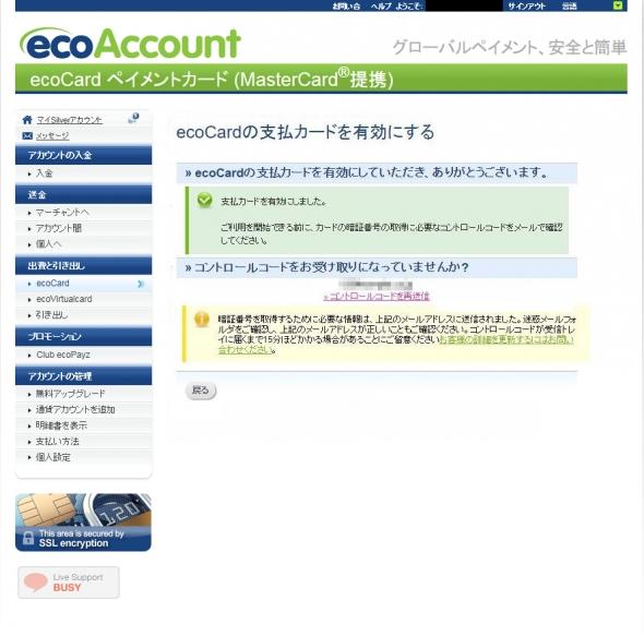 ecocard-5-2.jpg