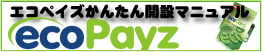 ecokaisetsu_bn_side.jpg