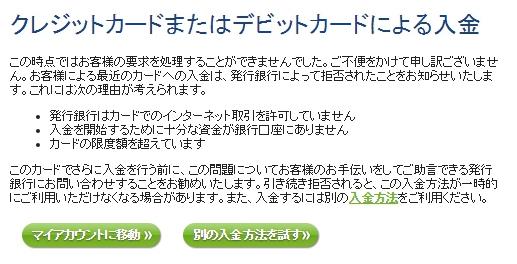 ecopayz_kyohi1.jpg