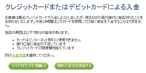 ecopayz_kyohi2.jpg