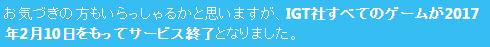 igt_end1.jpg