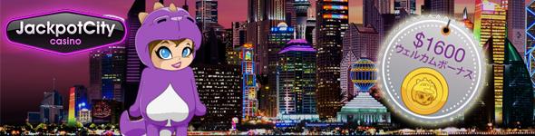 jackpot_city_banner.jpg