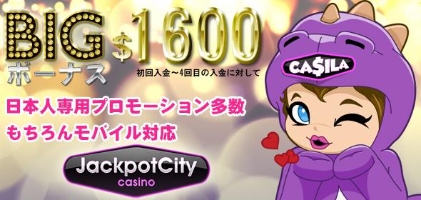 jackpotcity_syoukai10.jpg