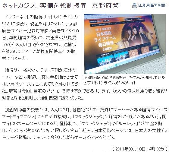 kyouto_news_kiji.jpg