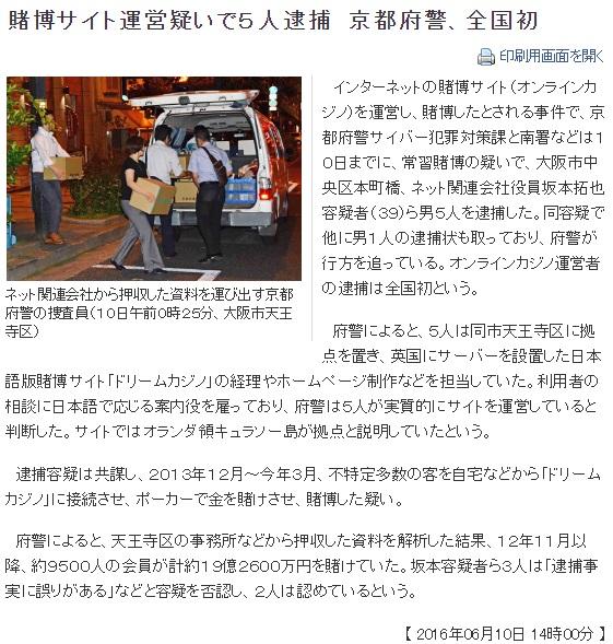 kyouto_news_kiji2.jpg
