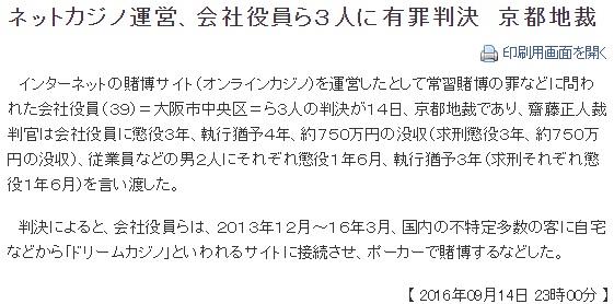 kyouto_news_kiji3.jpg
