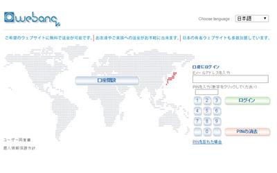 webanq_bank.jpg