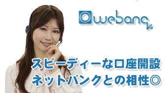 webanq_img.jpg