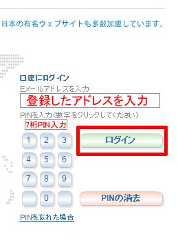 webanq_nyukin_01.jpg