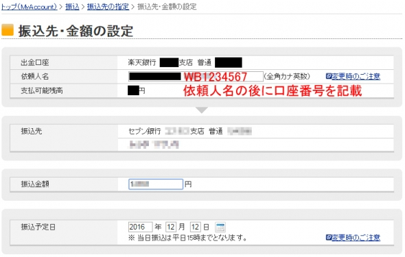 webanq_nyukin_03.jpg