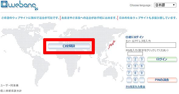 webanq_top_touroku.jpg