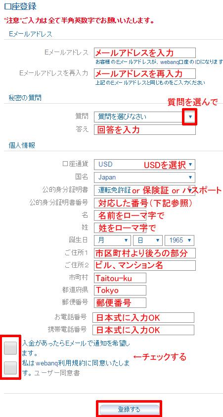 webanq_top_touroku1.jpg