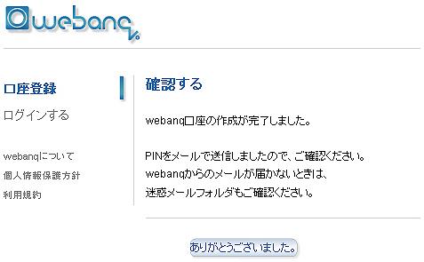 webanq_top_touroku3.jpg