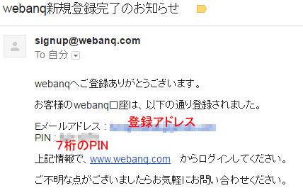 webanq_top_touroku4.jpg