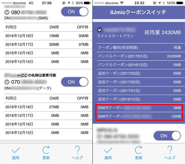 iij_app.jpg
