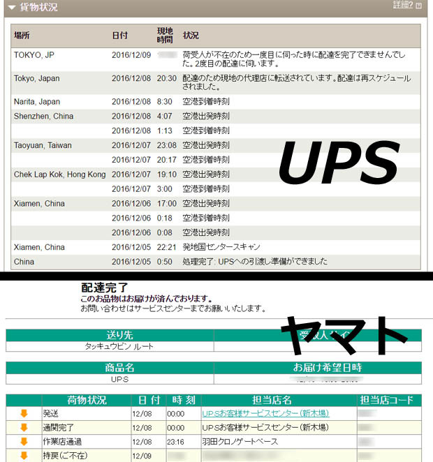 nikeid_ups_yamato.jpg