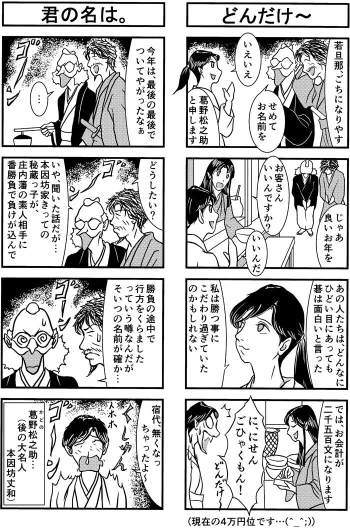 henachoko34-04.jpg