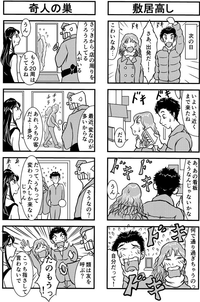 henachoko35-03.jpg