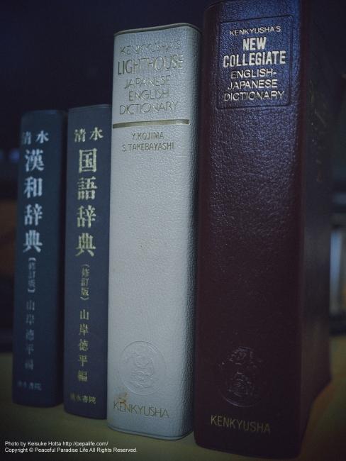 紙の辞書 Paper Dictionary