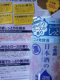 日本盛化粧水170119_1203~01