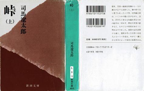 161029-峠(上-表紙