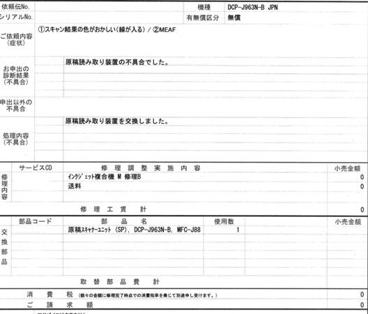 161119-03blブラザーレポート
