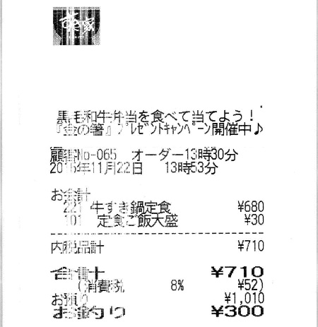 161126-すき家レシート1122bl