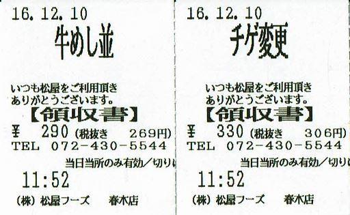 161224-松屋161210