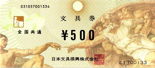 161225-文具券_1