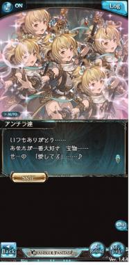 アンチラのNever Ending Fantasy