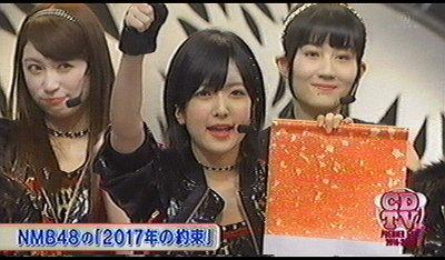 年始のCDTV170108 (1)