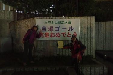 20161123全縦走