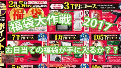 fukubukuro0244.jpg