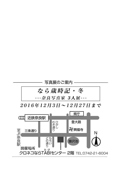 歳時記・冬 3人展(宛名面)
