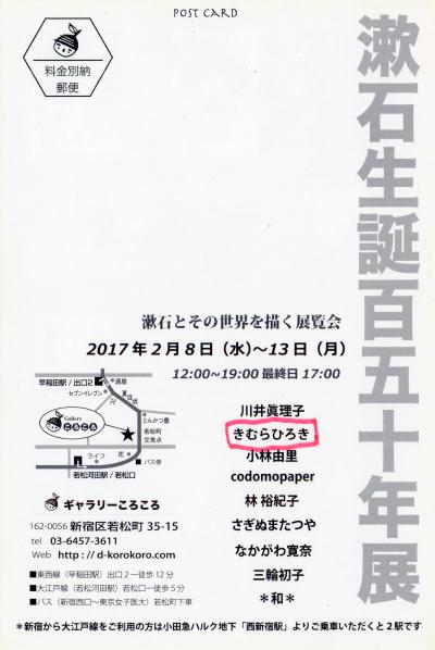 soseki02.jpg