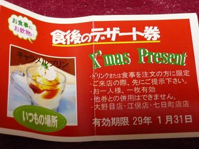 クリスマスくじ引き