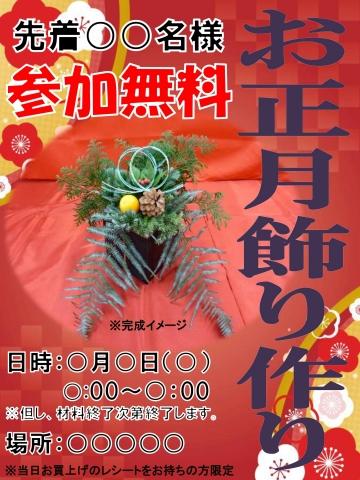 お正月飾り作り(対象人数○○)のコピー