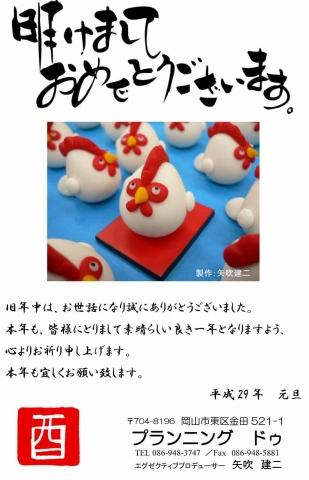 平成29年のコピー