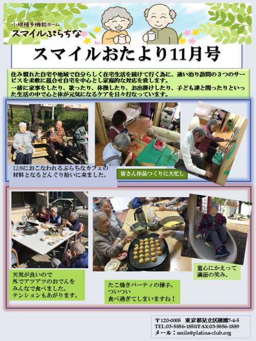 5sumairu おたより H28 11_convert_20161227134930