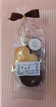 バレンタインチョコクッキー小
