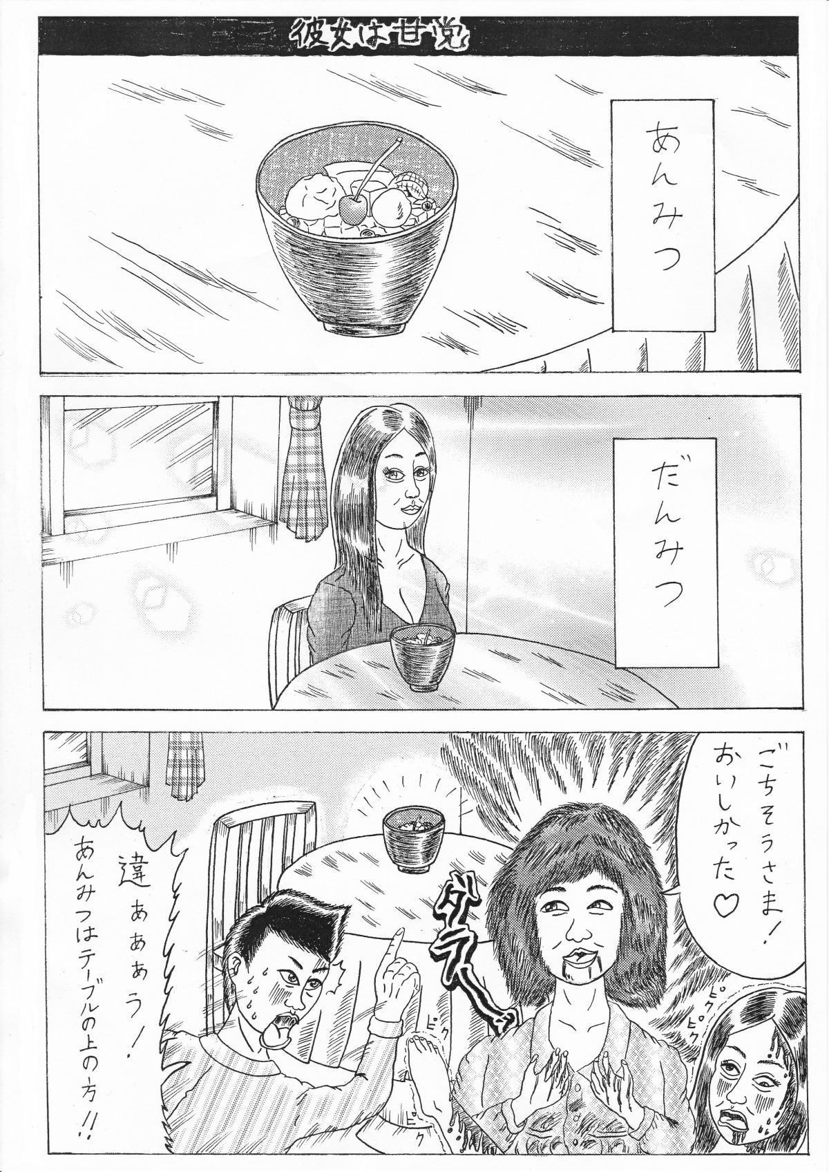 kanojowaamatou