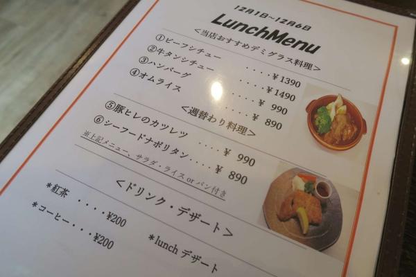 洋食ミジョテ