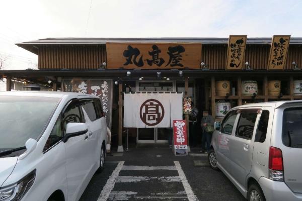 丸高屋 西三島店