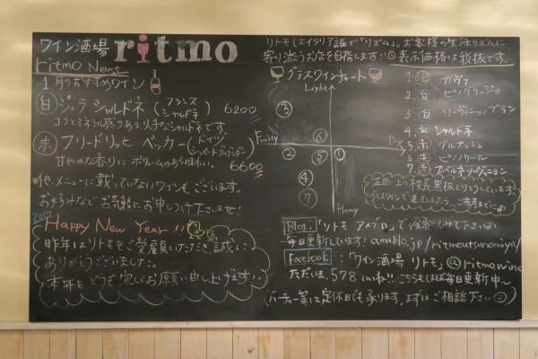 ワイン酒場 リトモ