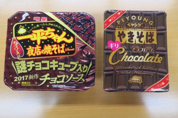チョコレート味のカップ焼きそば