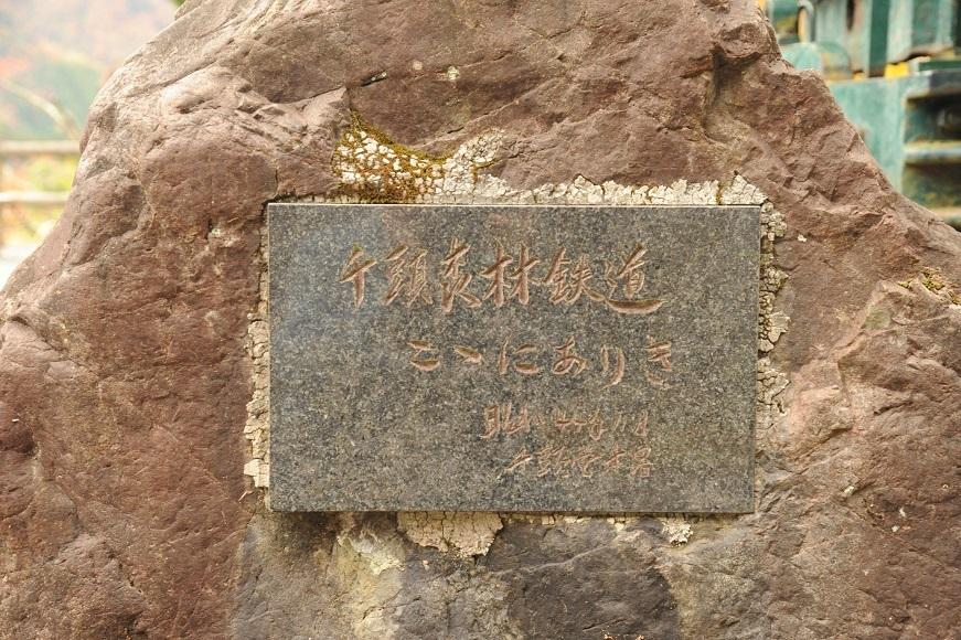 DSC_6010 - コピー2016 11 14 千頭森林鉄道