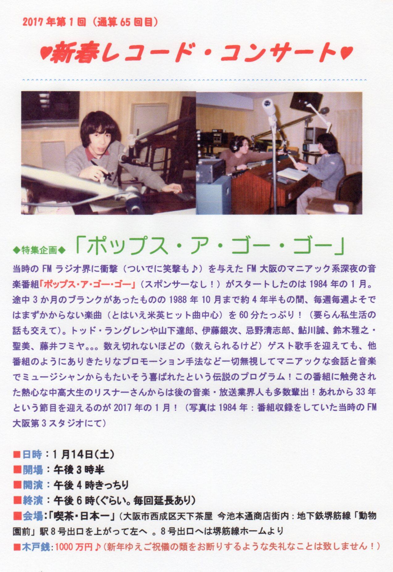 新春レコード・コンサート