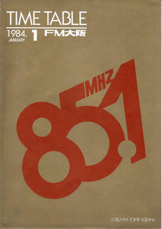 FM大阪番組表1984年1月
