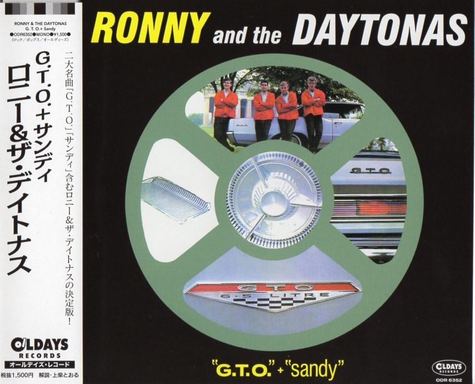 ロニー&ザ・デイトナス